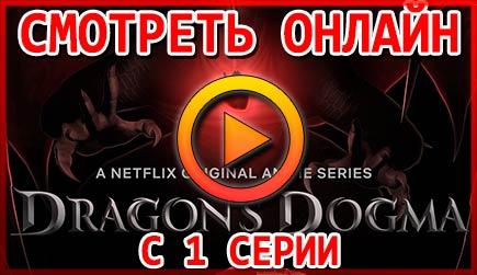 Смотреть Догма Дракона с 1 серии